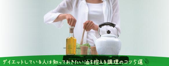 ダイエットしている人は知っておきたい油を控える調理のコツ 5選