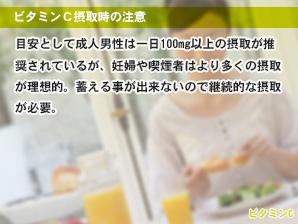 ビタミンC摂取時の注意