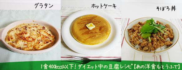 1食400kcal以下!ダイエット中の豆腐レシピ【あの洋食もとうふで】