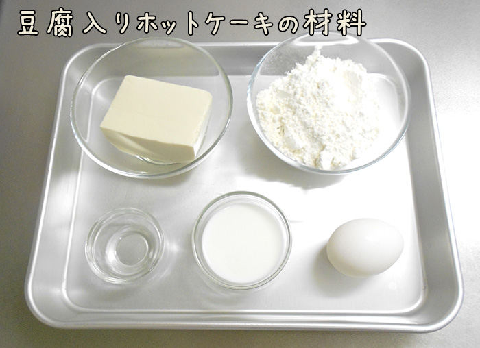 豆腐入りホットケーキの材料
