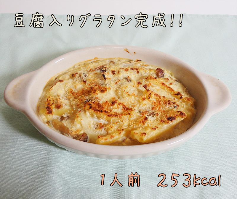 豆腐入りグラタン完成