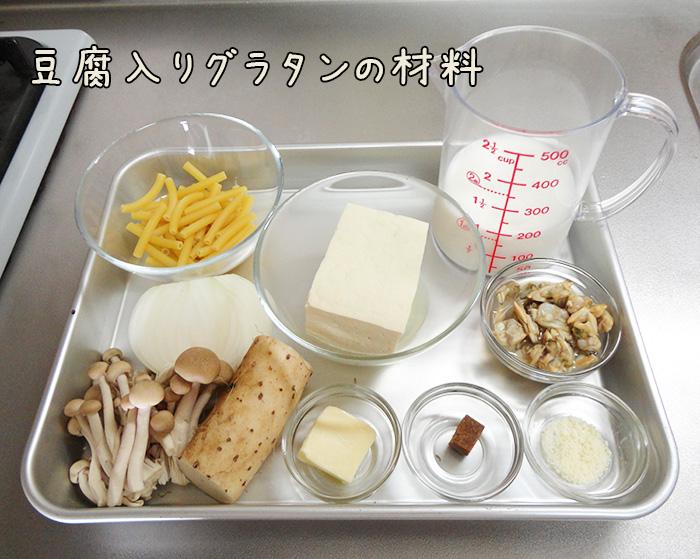 豆腐入りグラタンの材料