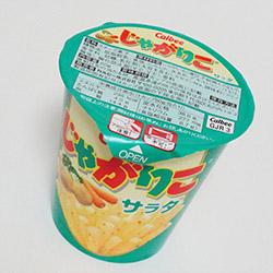 じゃがりこ(サラダ)
