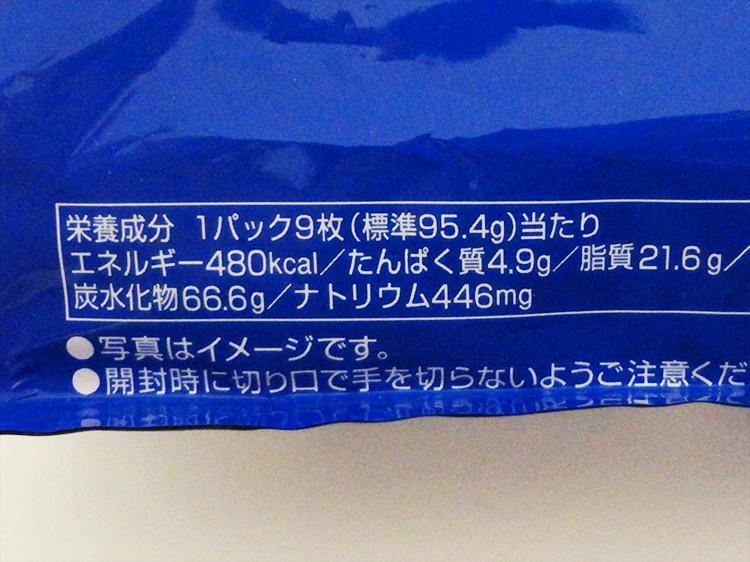 オレオ1袋分の栄養表示