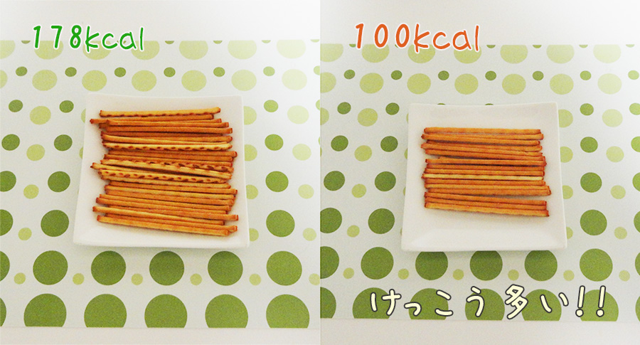 100キロカロリー分のプリッツ