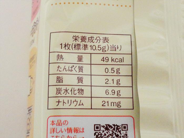 カントリーマアム1袋分の栄養表示