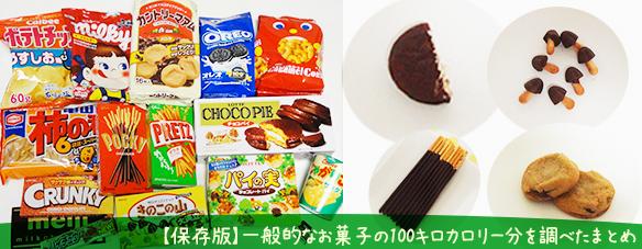 【保存版】一般的なお菓子の100キロカロリー分を調べたまとめ