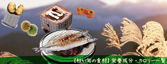 【秋が旬の食材】栄養成分・カロリー一覧