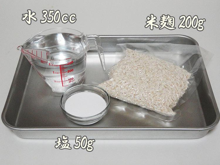 塩麹材料の分量