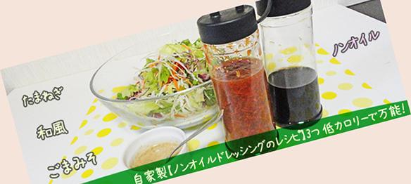 自家製【ノンオイルドレッシングのレシピ】3つ 低カロリーで万能!