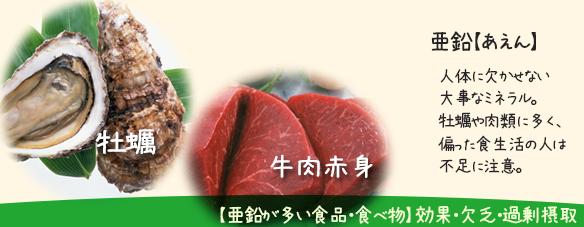 【亜鉛が多い食品・食べ物】効果・欠乏・過剰摂取
