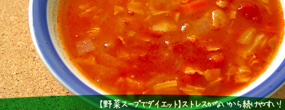【野菜スープでダイエット】ストレスがないから続けやすい!