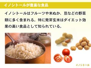 イノシトールが豊富な食品