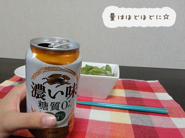 ダイエットに役立つ糖質ゼロビール