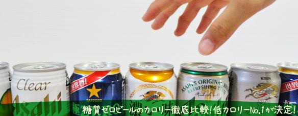 糖質ゼロビールのカロリー徹底比較!低カロリーNo.1が決定!