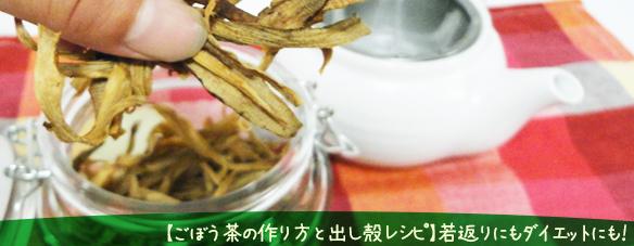 【ごぼう茶の作り方と出し殻レシピ】若返りにもダイエットにも!