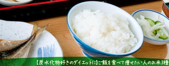 【炭水化物好きのダイエットに】ご飯を食べて痩せたい人のお米3種
