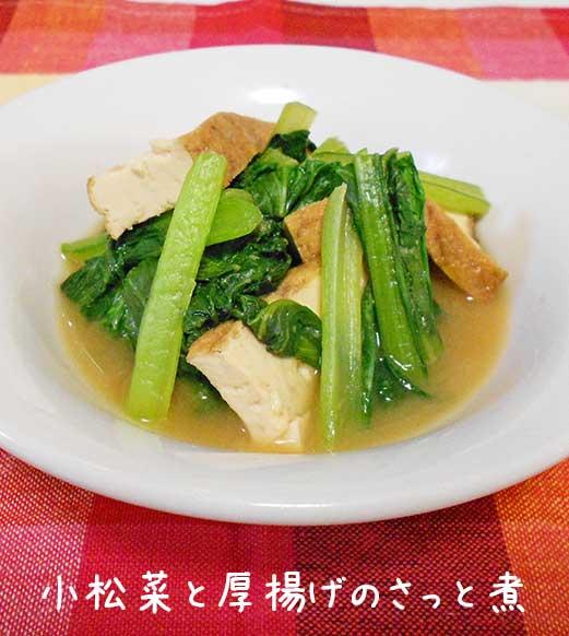 えのき氷で作る小松菜と厚揚げのさっと煮