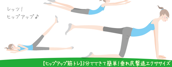 【ヒップアップ筋トレ】3分でできて簡単!垂れ尻撃退エクササイズ