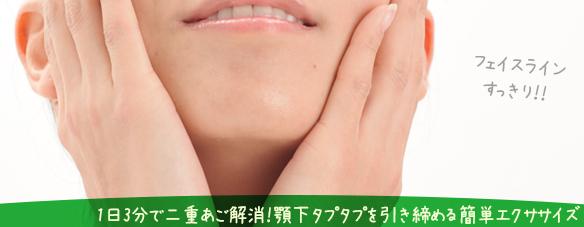 1日3分で二重あご解消!顎下タプタプを引き締める簡単エクササイズ