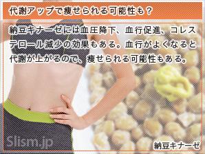 代謝アップで痩せられる可能性も?