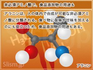 非必須アミノ酸で、食品添加物の用途も