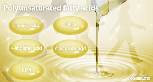 多価不飽和脂肪酸