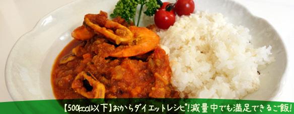 【500kcal以下】おからダイエットレシピ!減量中でも満足できるご飯!