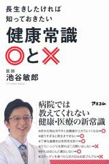 長生きしたければ知っておきたい健康常識○と×池谷敏郎医師の著書
