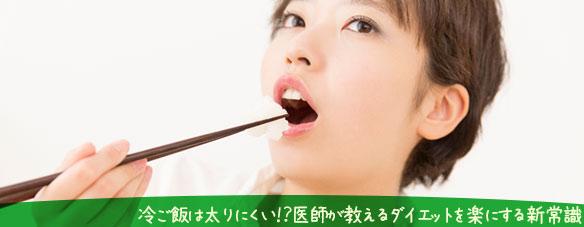 冷ご飯は太りにくい!?医師が教えるダイエットを楽にする新常識