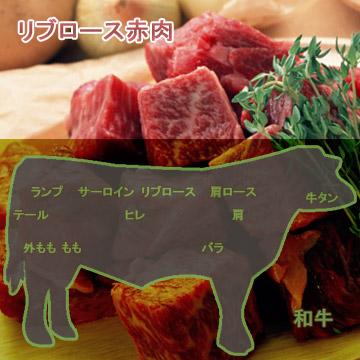 和牛リブロース赤肉