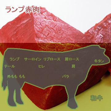 和牛ランプ赤肉