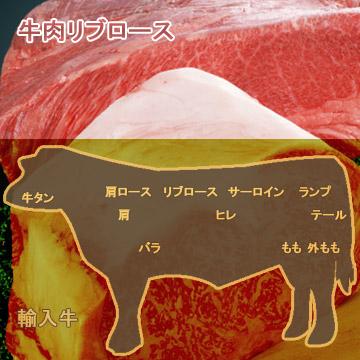 牛肉リブロース