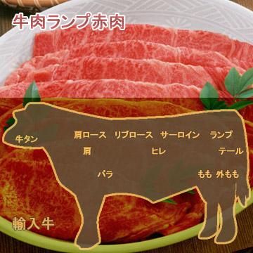 牛肉ランプ赤肉