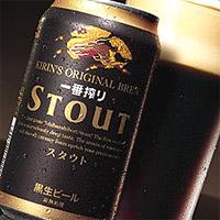 スタウトビール
