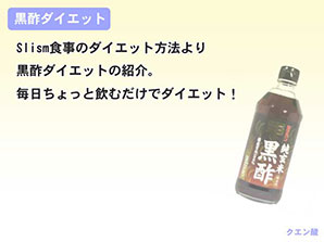 黒酢ダイエット