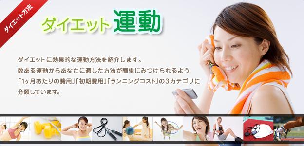ダイエット方法/運動