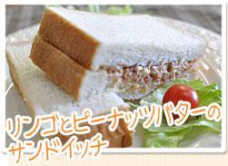 リンゴとピーナッツバターのサンドイッチ
