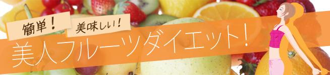 新鮮なフルーツの選び方