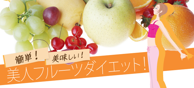 簡単!美味しい!美人フルーツダイエット!