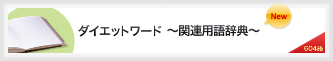 ダイエットワード 関連用語辞典