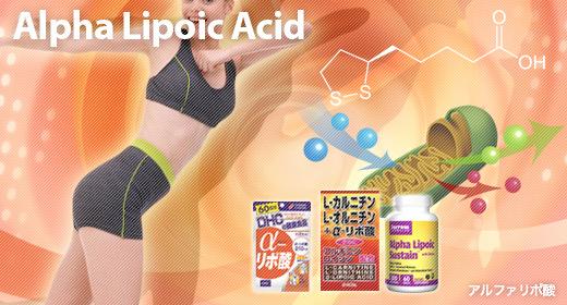 アルファリポ酸