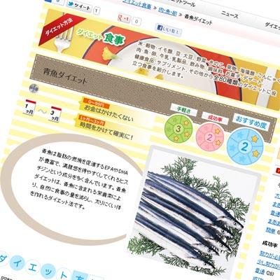 青魚ダイエットページサムネイル画像