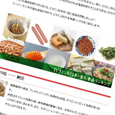 ビタミンb2ページサムネイル画像