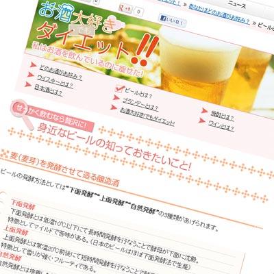 ビール特集ページサムネイル画像