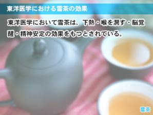 東洋医学における雪茶の効果
