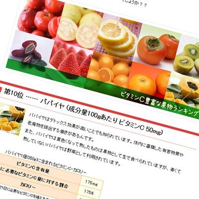果物ランキングページサムネイル画像