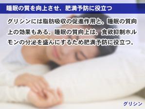 睡眠の質を向上させ、肥満予防に役立つ