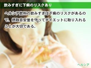 飲みすぎに下痢のリスクあり