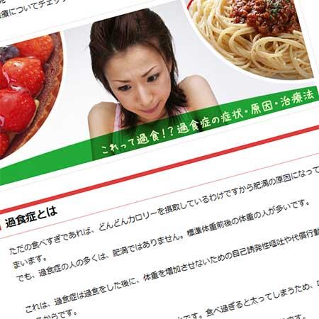 過食症サムネイル画像